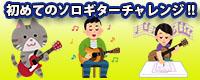 初めてのソロギターチャレンジ200_80