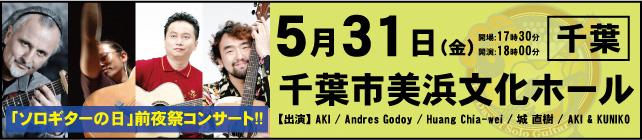 「ソロギターの日」前夜祭千葉美浜文化ホール
