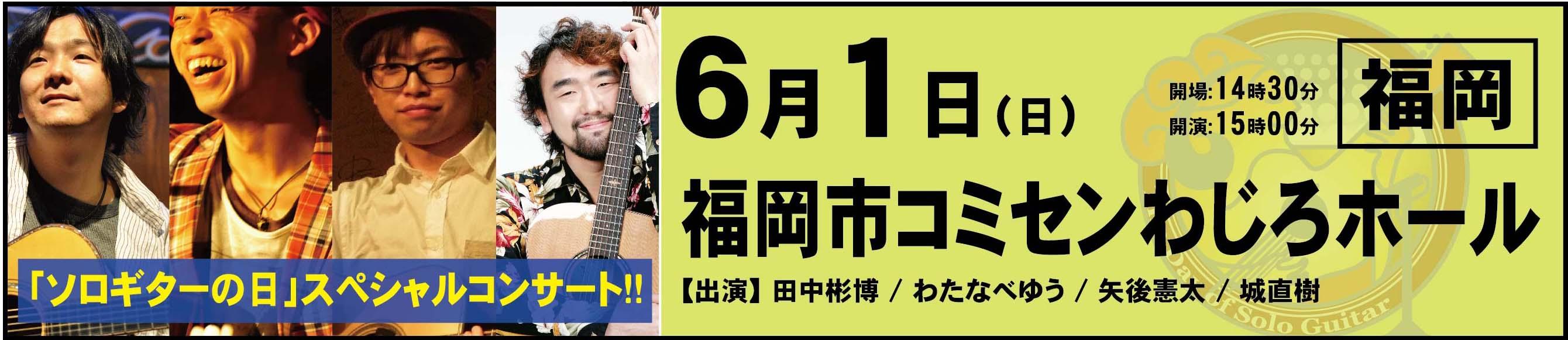 「ソロギターの日」福岡市コミセンわじろホール