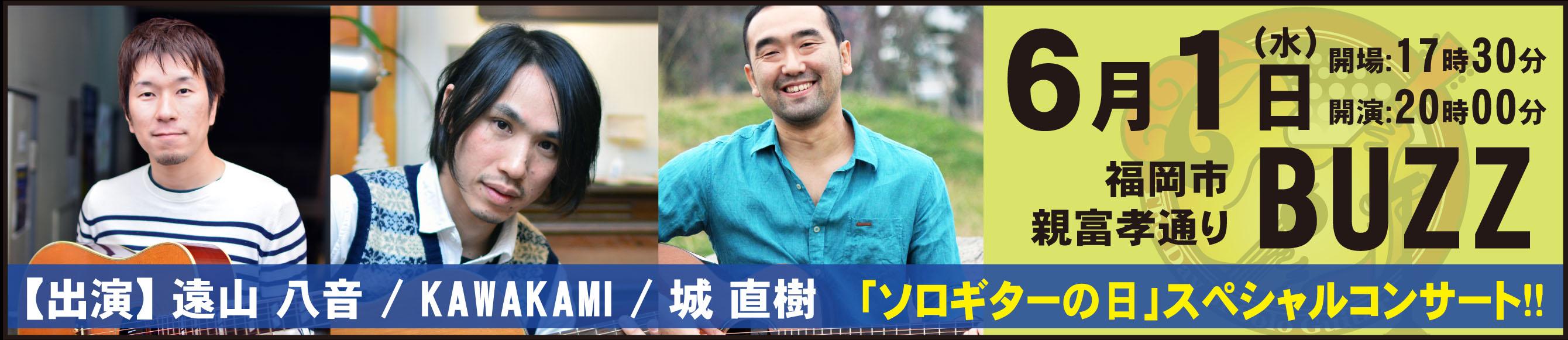 2016_06_01_福岡BUZZ「ソロギターの日」スペシャルライブ!