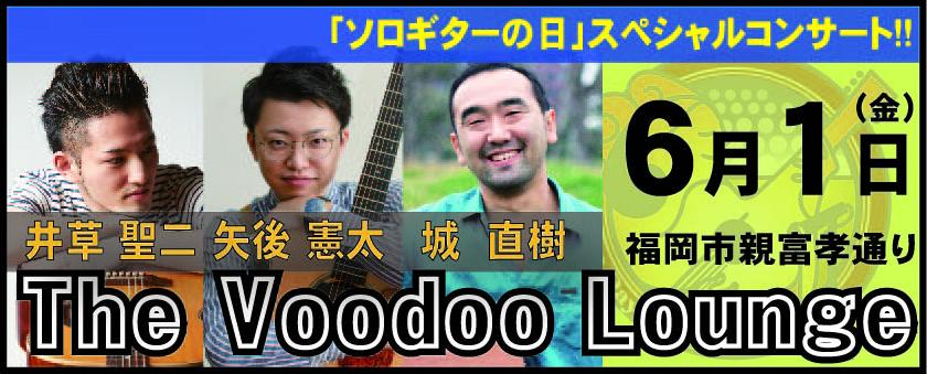 福岡市 The Voodoo Lounge 【出演】井草聖二 / 矢後憲太 / 城直樹