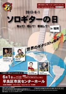 「ソロギターの日」スペシャルコンサート
