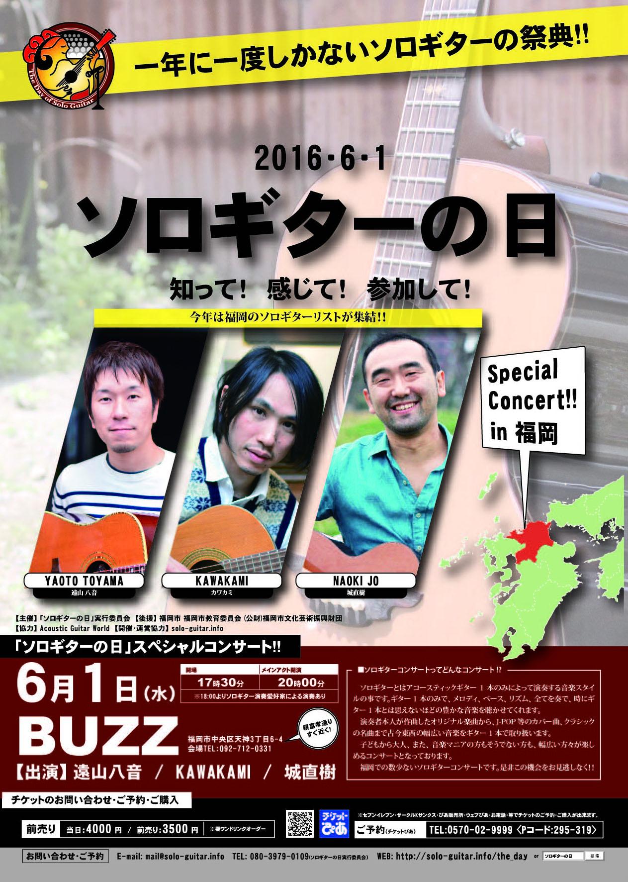 2016年「ソロギターの日」スペシャルコンサート in 福岡