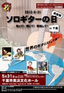 「ソロギターの日」前夜祭