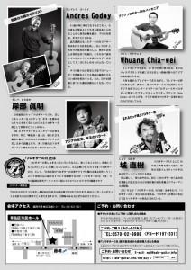 「ソロギターの日」スペシャルコンサート2