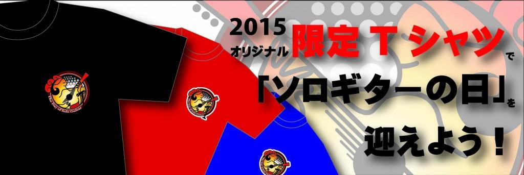 ソロギターの日オリジナル限定Tシャツ