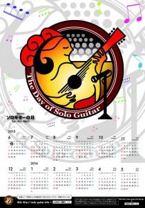 2015「ソロギターの日」カレンダー