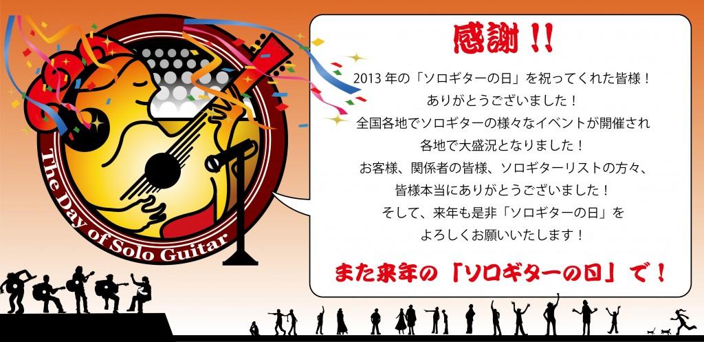 2013年「ソロギターの日」ありがとう!